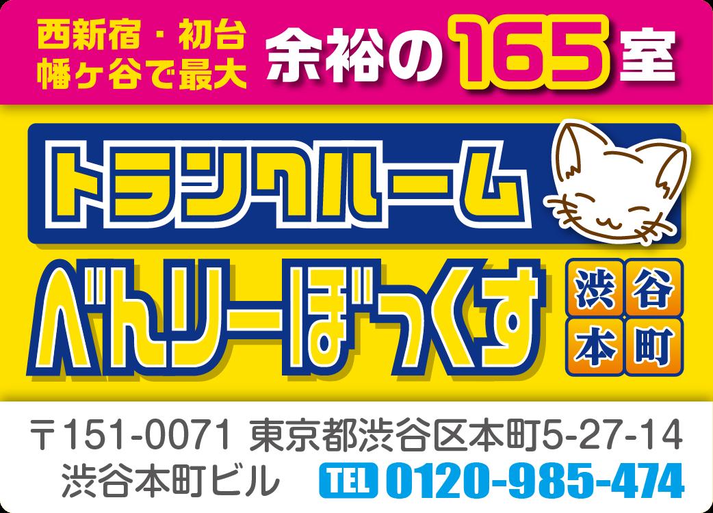 トランクルーム べんりーぼっくす渋谷本町 | 初台 西新宿で最大のトランクルーム